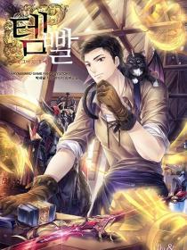 Overgeared Novel, Overgeared Chapter 1068 - Novel Cool - Best online