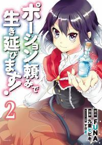 ascendance of a bookworm chapter 21
