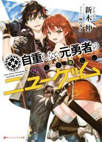 Isekai Order By Rating Page 1 Novels Directory - Novel Cool